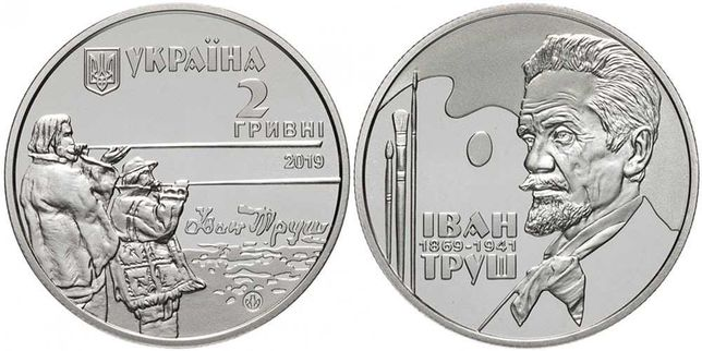 Монета НБУ Іван Труш, 2 грн.