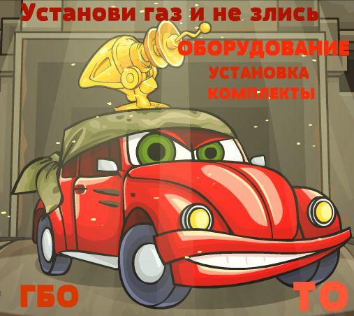 Газ на авто ГБО 2-4 поколения ИТАЛИЯ / ПОЛЬША Газ на авто + Установка