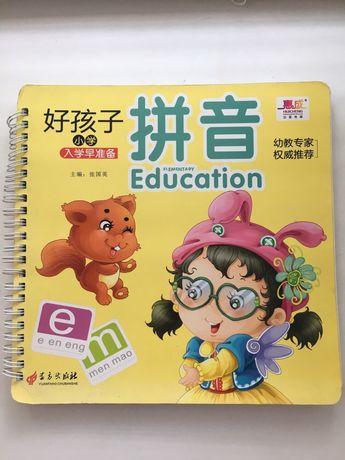 Книга/учебник китайский язык/Пиньин/Путунхуа/Алфавит