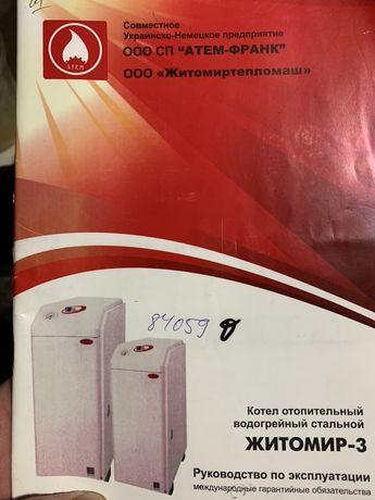 Котел  Атем-Франк. Житомир-3