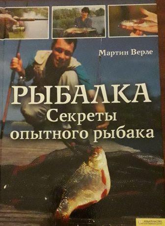 """Мартин Верле. """"РЫБАЛКА. Секреты опытного рыбака."""""""