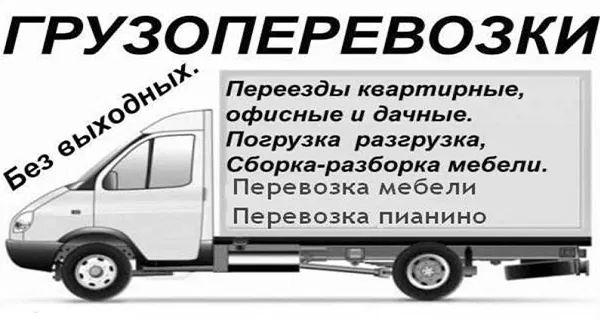 Услуги грузчиков, Грузоперевозки!!! Дешево и качествено.