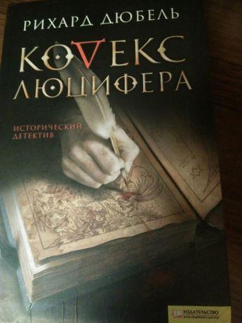 Книга Кодекс Люцифера