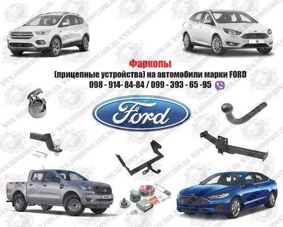 Фаркопы на автомобили Ford Escape, Kuga, Focus, Fusion, Ranger, Fiesta