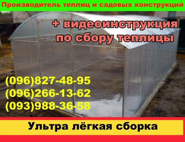Купить теплицу парник из поликарбоната. Харьков.