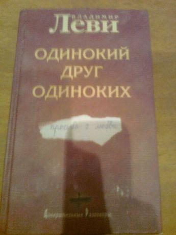 В.ЛЕВИ.Одинокий ДРУГ одиноких. Просьба о любви 2007.Москва