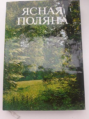 Jasnaja Polana  foto album Lew Tołstoj języku rosyjskim.