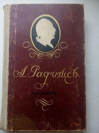 Книга А.Радищев. Избранное, 1959 год
