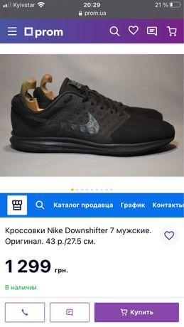 Продам кросовки Nike