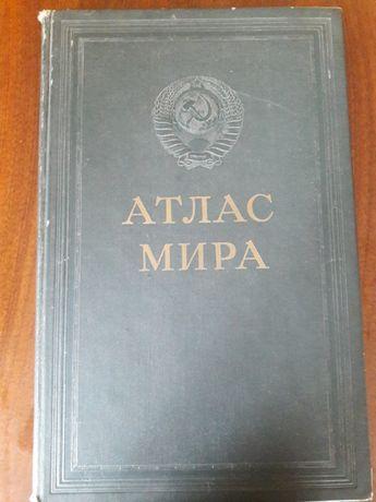 Атлас мира в 2 х томах