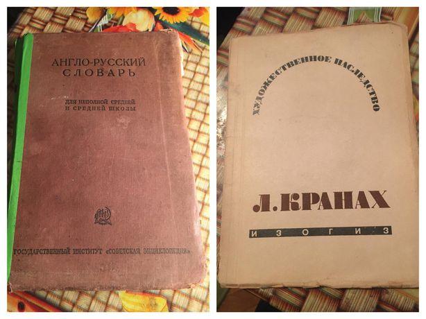 Старая  Книга, Словарь 1933-1937 года