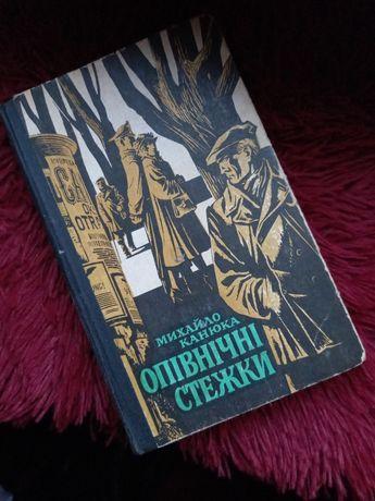 """Книга. Михайло Канюка  """"Опівнічні стежки"""" 1982"""