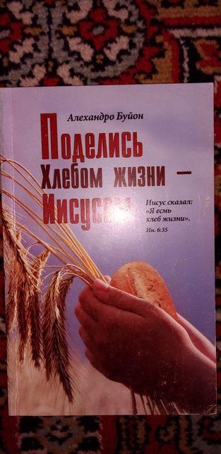 Поделись хлебом жизни Иисусом