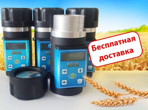 Влагомер зерна и семян ВСП-100 (аналог Wile-55)- измеритель влажности
