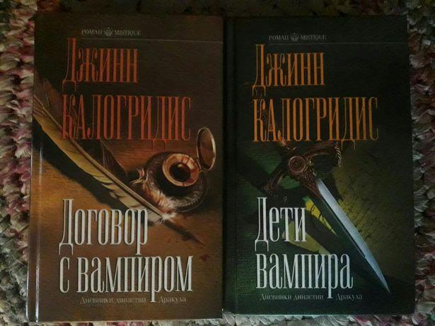 Договор с вампиром/ Дети вампира Д.Калогридис