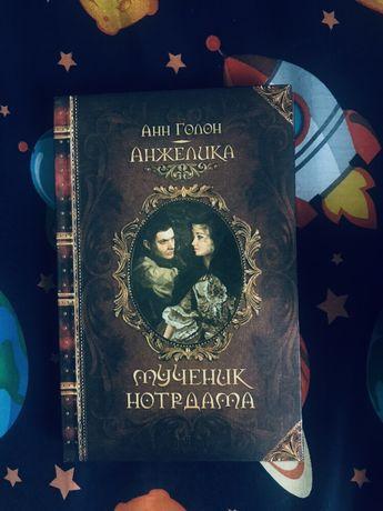 Книга «Анжелика» роман
