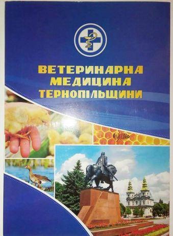 Ветиринарна медицина Тернопільщини (історико-інформаційне видання)