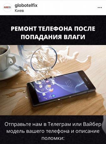 Ремонт телефонов, планшетов в Святошинском районе г. Киев.