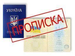 Оформление Гражданства Украины. Выход из гражданства РФ Киев - изображение 1