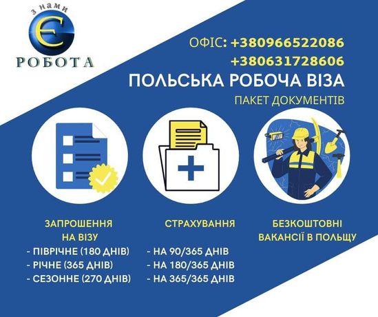 Віза в Польщу під ключ, запрошення, страхування., анкети