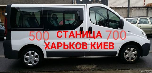 Станица- ХАРЬКОВ 500 - КИЕВ 700 ежедневно