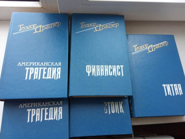Теодор Драйзер. Собрание сочинений в 5-ти томах.