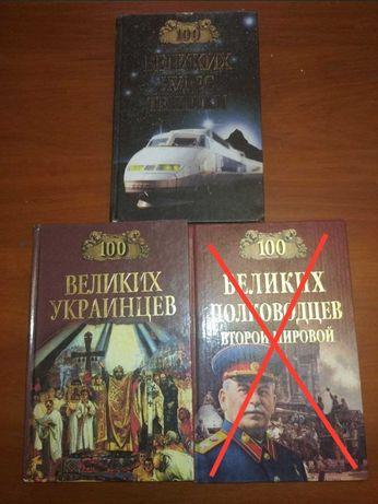 """Книги серия """"100 великих ..."""""""
