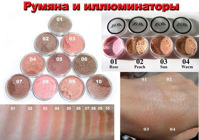 Румяна Минеральные Asura Cosmetics