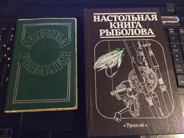 """Азбука рибалки Никифоров Здоров'я 1969 та """"Настольная книга рыболова"""""""