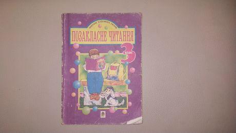 Позакласне читання 3 клас. Збірник художніх творів із щоденником читач