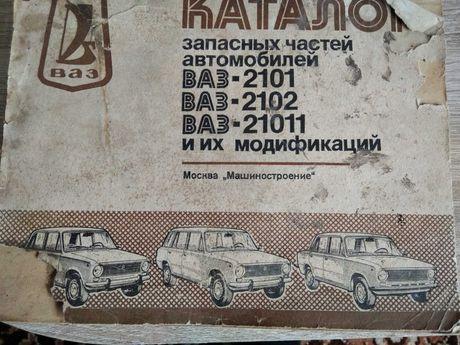 Каталог запасных частей автомобилей ВАЗ-2101,2102,21011