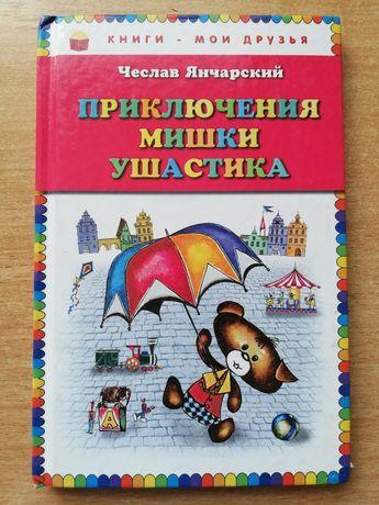 Книга Приключения Мишки Ушастика