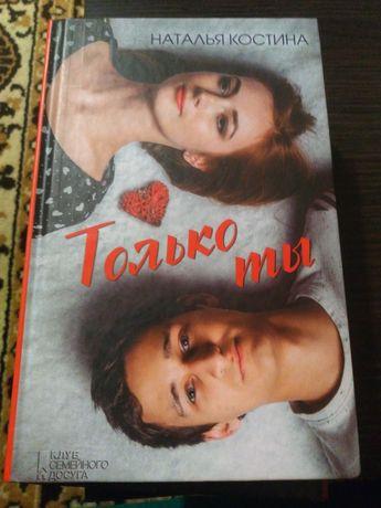 Продам книги автор Наталья Костина