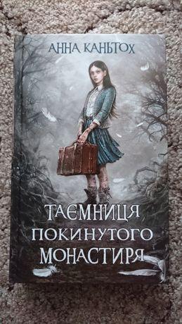 Анна Каньтох таємниця покинутого монастиря