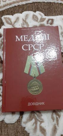 Книга  Медалі СРСР