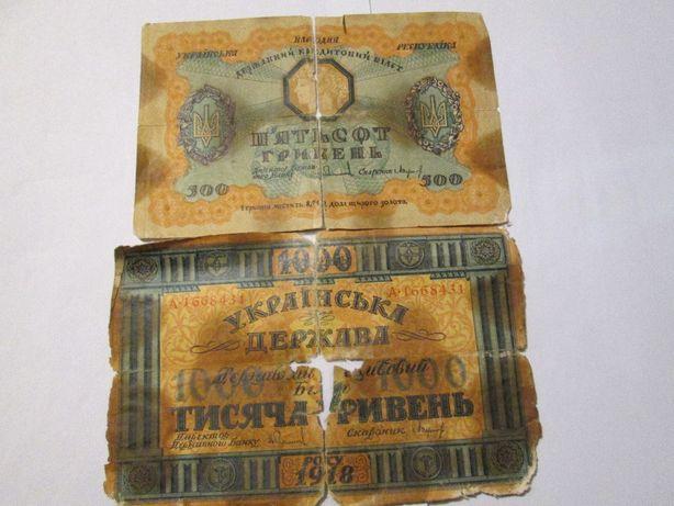 Купюры Украинской республики 1918 года выпуска