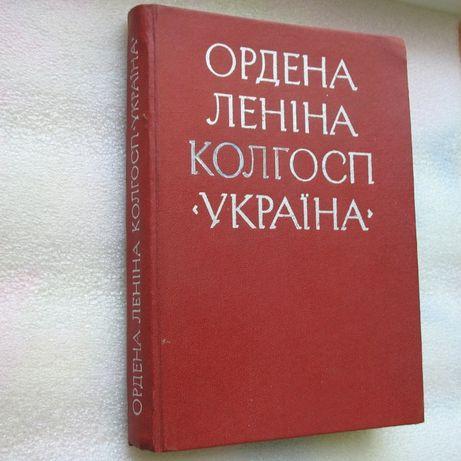 Ордена Леніна колгосп Україна Кремінна Лісоводи Городоцький район