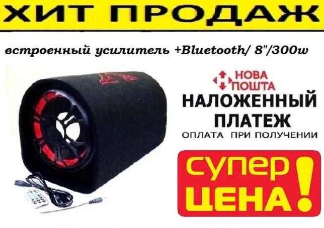 """Сабвуфер 8"""" 300w Акустика. Колонка Усилитель. Bluetooth. ⫸Акция -30%"""