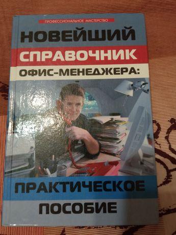 Новейший справочник офис-менеджера