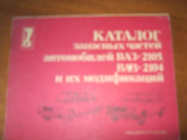 каталог автомобиля ваз-2105