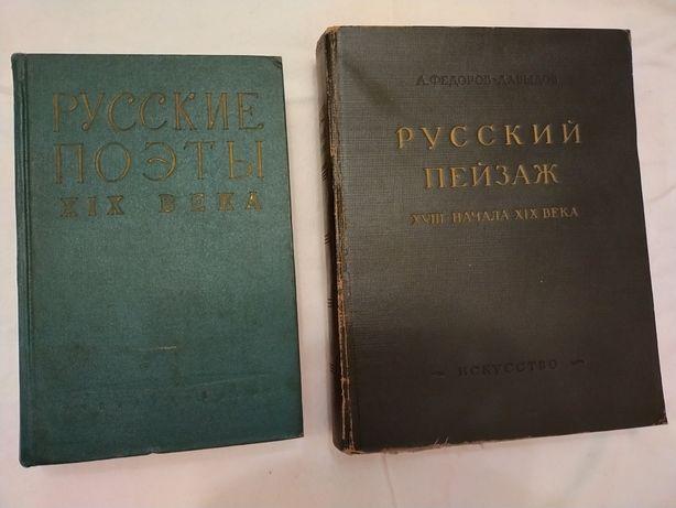 Срочно продам книги 1950х гг.