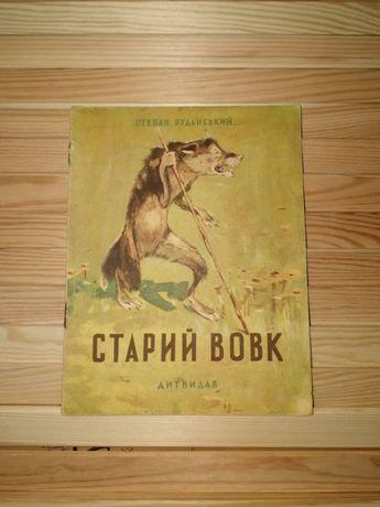 Книга Старий Вовк /Старый волк .Руданський С. мал/рис Карлова 1958