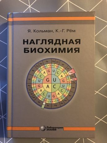 Наглядная биохимия, Я. Кольман 6-е изд, 509 с