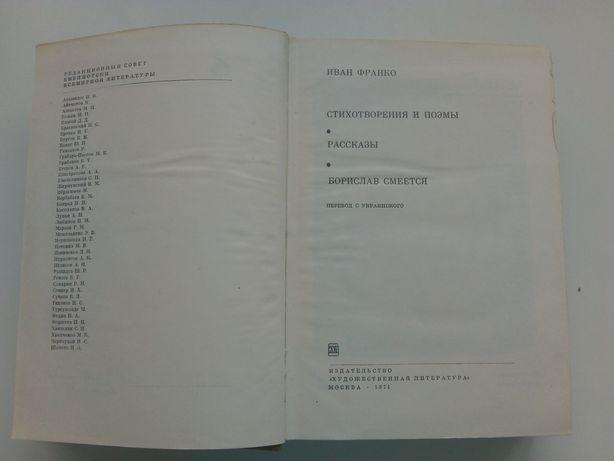 Иван Франко. Стихотворения и поэмы. Рассказы. Борислав смеётся