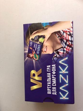 Kazka виртуальная игра