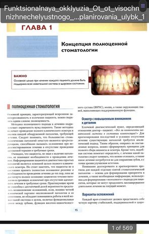 Продам книгу по стоматологии. Стоматологія книги. Медична література.
