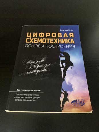 Книга цифровая схемотехника