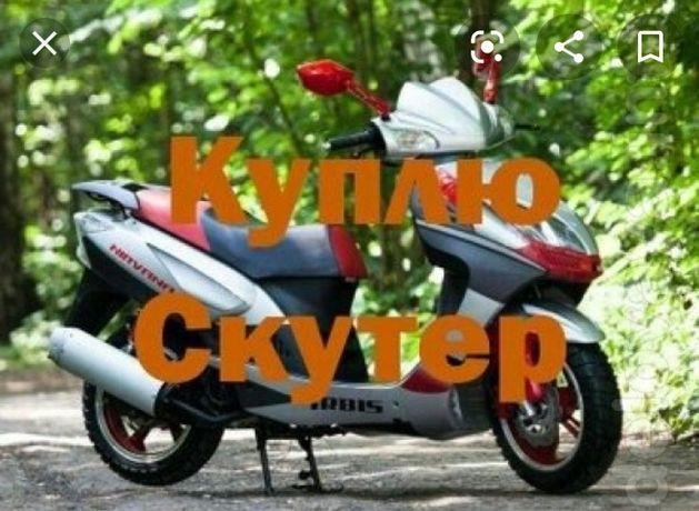 Куплю скутера в любом состоянии