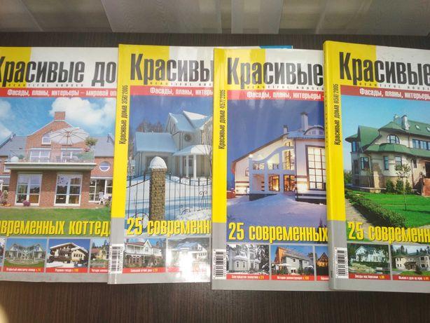 журналы Красивые дома за 2003-2006 гг