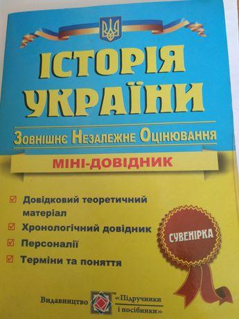 Історія України ЗНО довідник